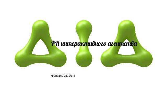 "PR !""#$р&#!("")* &г$""#,#(&Февраль 28, 2013"