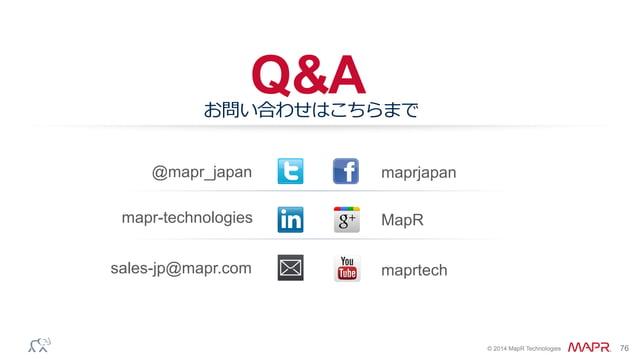 ® © 2014 MapR Technologies 76 Q&A @mapr_japan maprjapan sales-jp@mapr.com お問い合わせはこちらまで MapR maprtech mapr-technologies