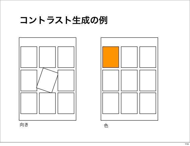 コントラスト生成の例向き       色             113
