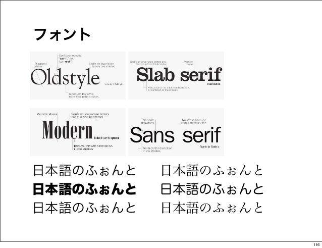 フォント日本語のふぉんと   日本語のふぉんと日本語のふぉんと   日本語のふぉんと日本語のふぉんと   日本語のふぉんと                      116