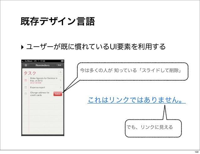 既存デザイン言語‣ ユーザーが既に慣れているUI要素を利用する         今は多くの人が 知っている「スライドして削除」          これはリンクではありません。                   でも、リンクに見える      ...