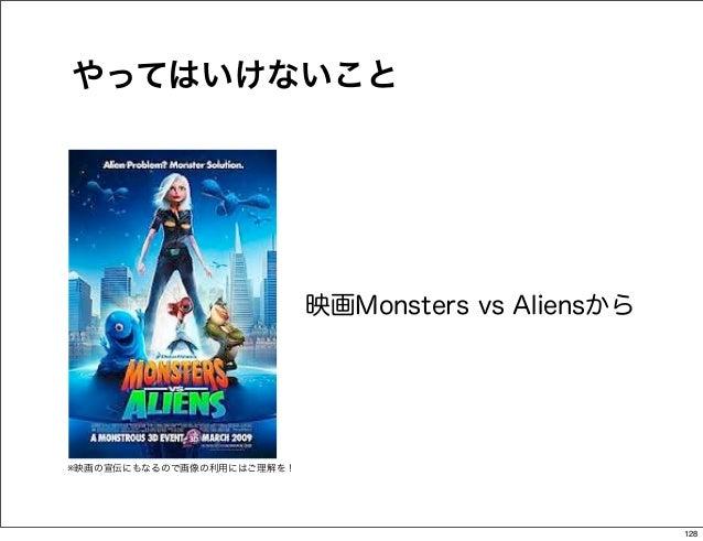 やってはいけないこと                           映画Monsters vs Aliensから※映画の宣伝にもなるので画像の利用にはご理解を!                                       ...