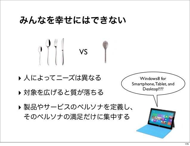 みんなを幸せにはできない          VS‣ 人によってニーズは異なる        Windows8 for                   Smartphone, Tablet, and                      ...