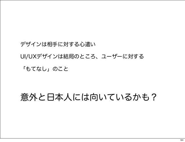 デザインは相手に対する心遣いUI/UXデザインは結局のところ、ユーザーに対する「もてなし」のこと意外と日本人には向いているかも?                            191