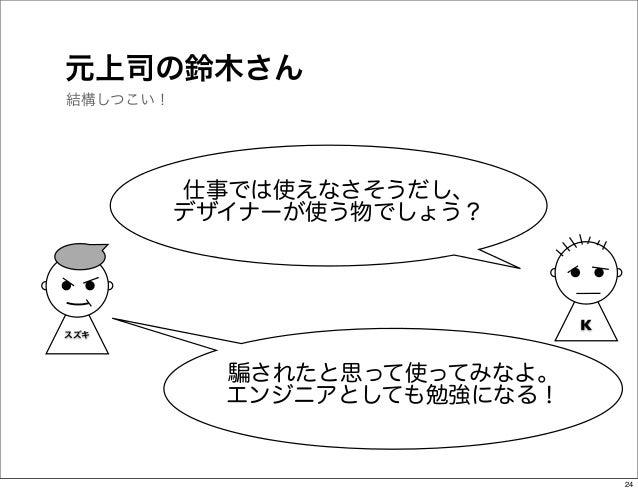 元上司の鈴木さん結構しつこい!          仕事では使えなさそうだし、          デザイナーが使う物でしょう?                              Kスズキ             されたと思って使ってみなよ...