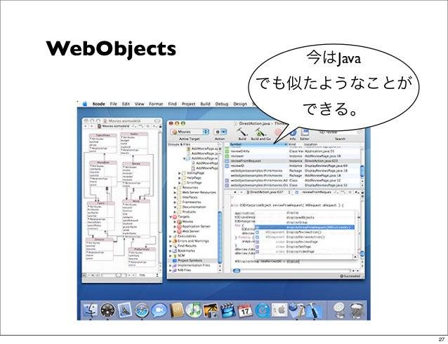 WebObjects      今はJava             でも似たようなことが               できる。                          27