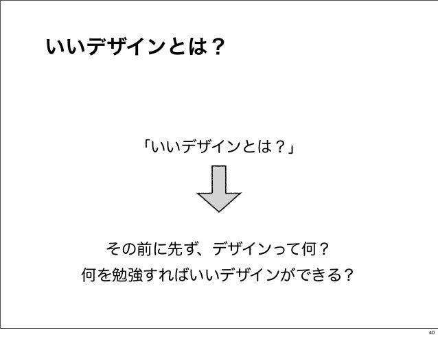 いいデザインとは?    「いいデザインとは?」   その前に先ず、デザインって何? 何を勉強すればいいデザインができる?                      40