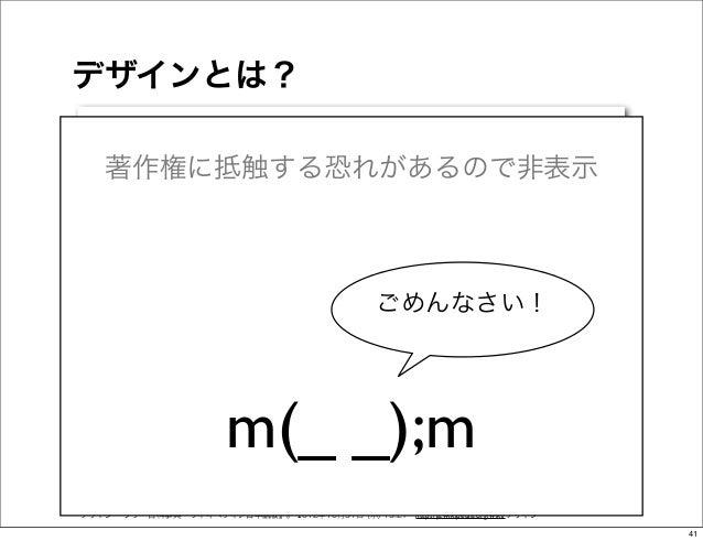デザインとは?    著作権に抵触する恐れがあるので非表示                                                     ごめんなさい!                          m(_ _);...
