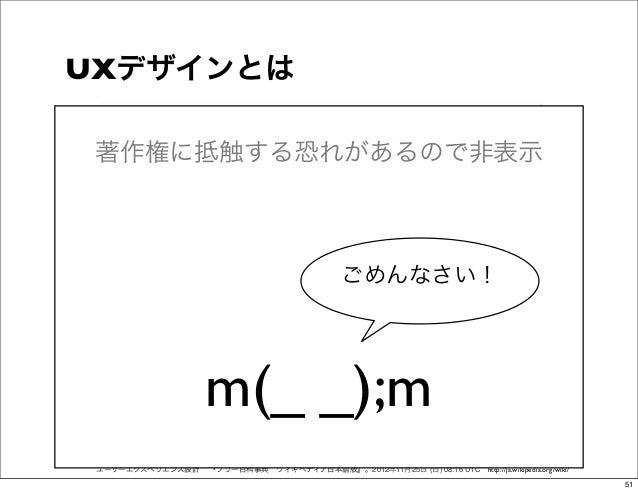 UXデザインとは 著作権に抵触する恐れがあるので非表示                                                 ごめんなさい!                      m(_ _);m ユーザーエクスペ...