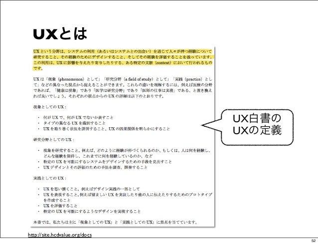 UXとは                                UX白書の                                UXの定義http://site.hcdvalue.org/docs               ...