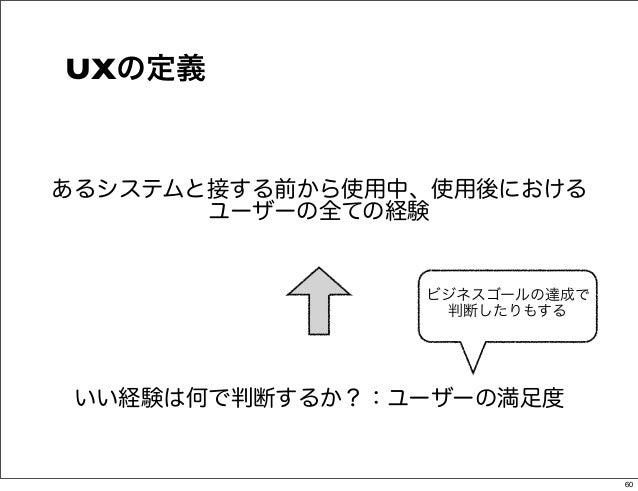 UXの定義あるシステムと接する前から使用中、使用後における       ユーザーの全ての経験                ビジネスゴールの達成で                 判断したりもするいい経験は何で判断するか?:ユーザーの満足度  ...