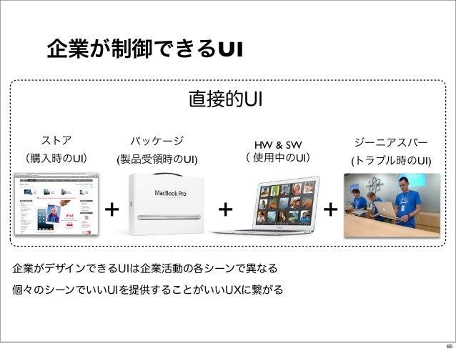 企業が制御できるUI                       直接的UI  ストア          パッケージ          HW & SW       ジーニアスバー(購入時のUI)   (製品受領時のUI)       ( 使用中...