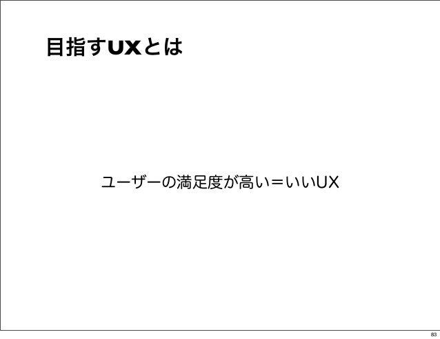 目指すUXとは  ユーザーの満足度が高い=いいUX                     83