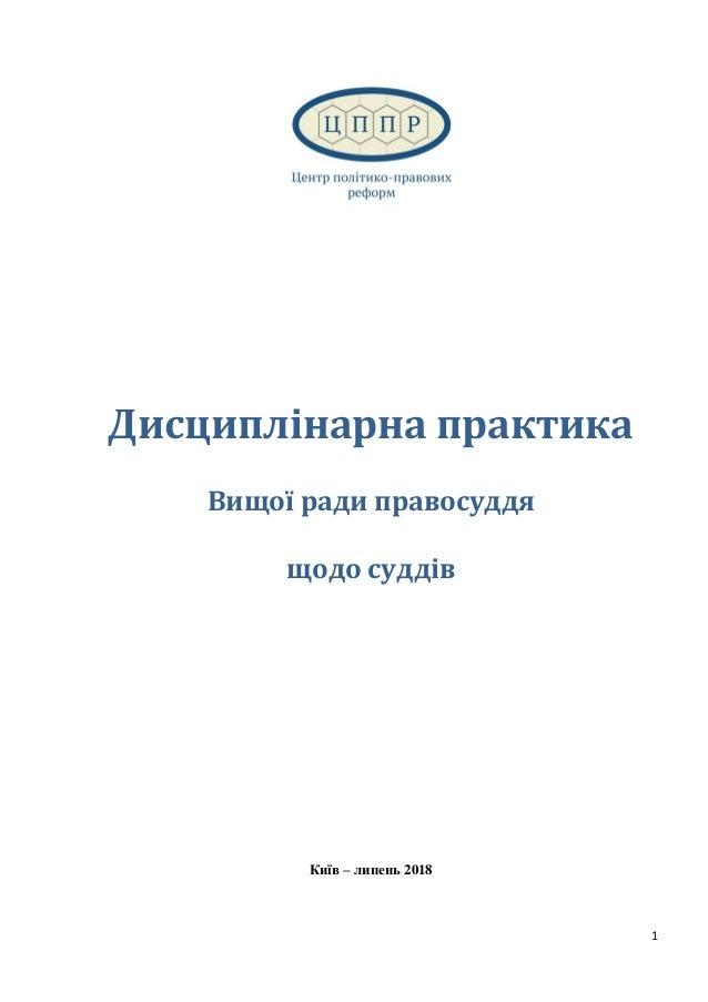 1 Дисциплінарна практика Вищої ради правосуддя щодо суддів Київ – липень 2018