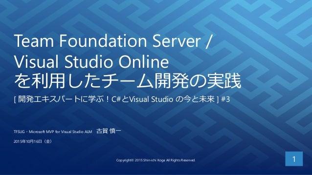 Team Foundation Server / Visual Studio Online を利用したチーム開発の実践 [ 開発エキスパートに学ぶ!C#とVisual Studio の今と未来 ] #3 1 TFSUG・Microsoft MV...