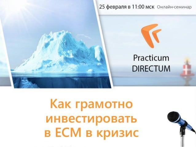 Василий Бабинцев Директор по маркетингу Артем Пермяков Руководитель проектов внедрения