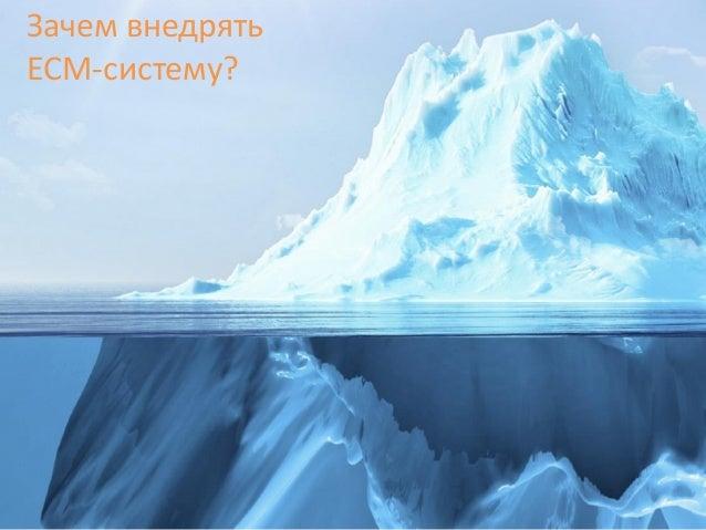 """Вебинар """"Как грамотно инвестировать в ECM в кризис?"""" из серии Practicum DIRECTUM Slide 3"""