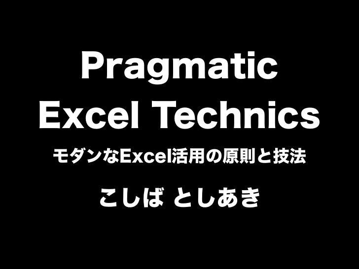 PragmaticExcel TechnicsモダンなExcel活用の原則と技法   こしば としあき