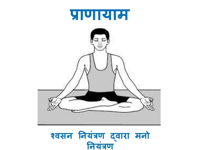 Pranayam charts