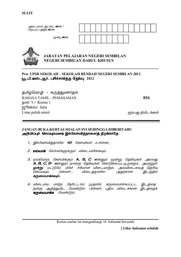 tamil karangan upsr 13 ஜனவரி 2009  தை மாதத்தின் பிறப்பை அறுவடைத்  திருநாளாக, பொங்கல் தினமாக உலகத் தமிழினம்.