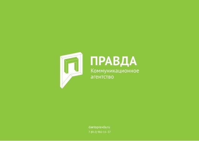 daetopravda.ru 7 (812) 982-11-37