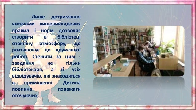 Правила поведінки в шкільній бібліотеці: пам'ятка для школярів