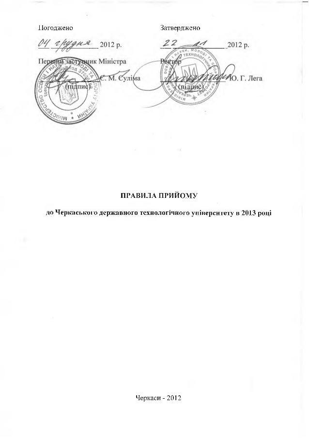 Погоджено                         Затверджено                       ПРАВИЛА ПРИЙОМУ  до Черкаського державного технологічн...