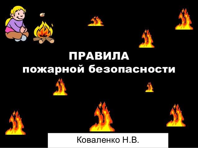 ПРАВИЛАпожарной безопасностиКоваленко Н.В.