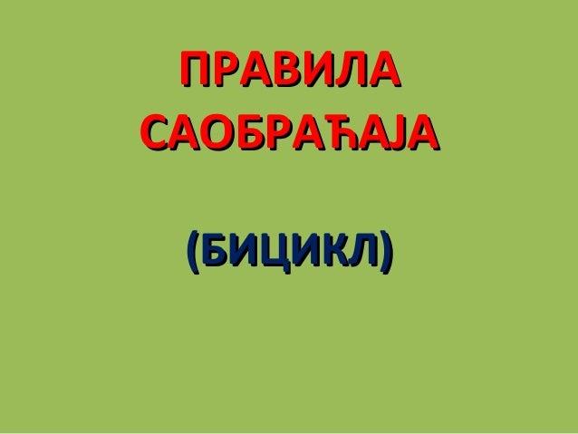 ПРАВИЛАПРАВИЛА САОБРАЋАЈАСАОБРАЋАЈА (БИЦИКЛ)(БИЦИКЛ)