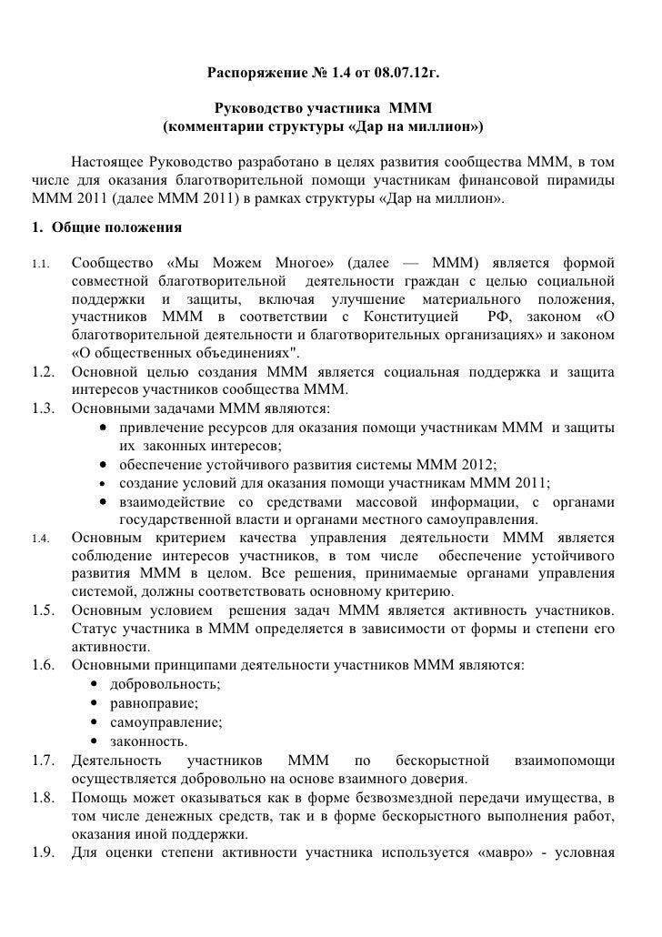 Распоряжение № 1.4 от 08.07.12г.                         Руководство участника МММ                   (комментарии структур...