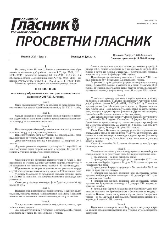 """1 На основу члана 88. став 5. Закона о основама система обра зовања и васпитања (""""Службени гласник РС"""", б..."""