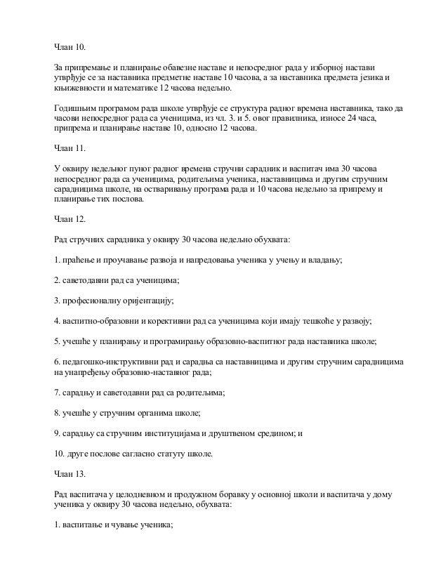 Члан 10. За припремање и планирање обавезне наставе и непосредног рада у изборној настави утврђује се за наставника предме...