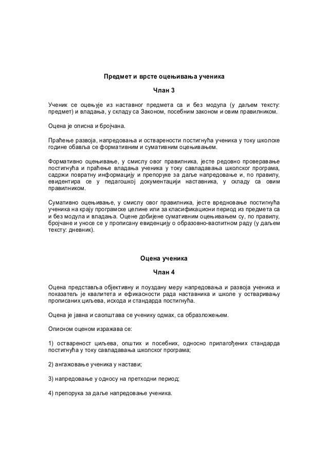 Предмет и врсте оцењивања ученика Члан 3 Ученик се оцењује из наставног предмета са и без модула (у даљем тексту: предмет)...