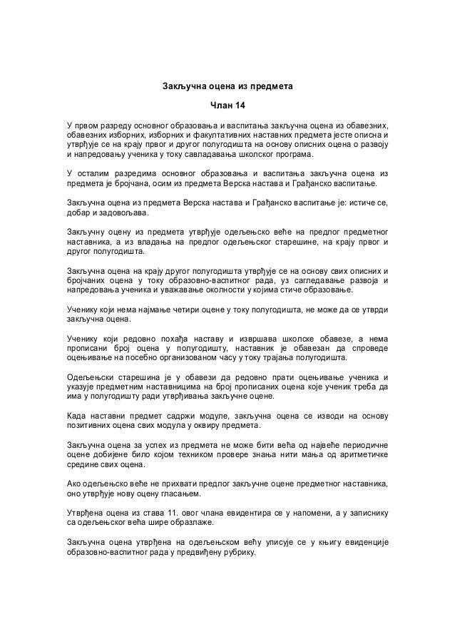 Закључна оцена из предмета Члан 14 У првом разреду основног образовања и васпитања закључна оцена из обавезних, обавезних ...