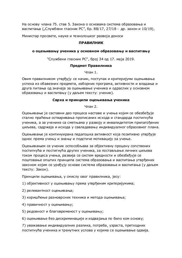 """На основу члана 75. став 5. Закона о основама система образовања и васпитања (""""Службени гласник РС"""", бр. 88/17, 27/18 – др..."""