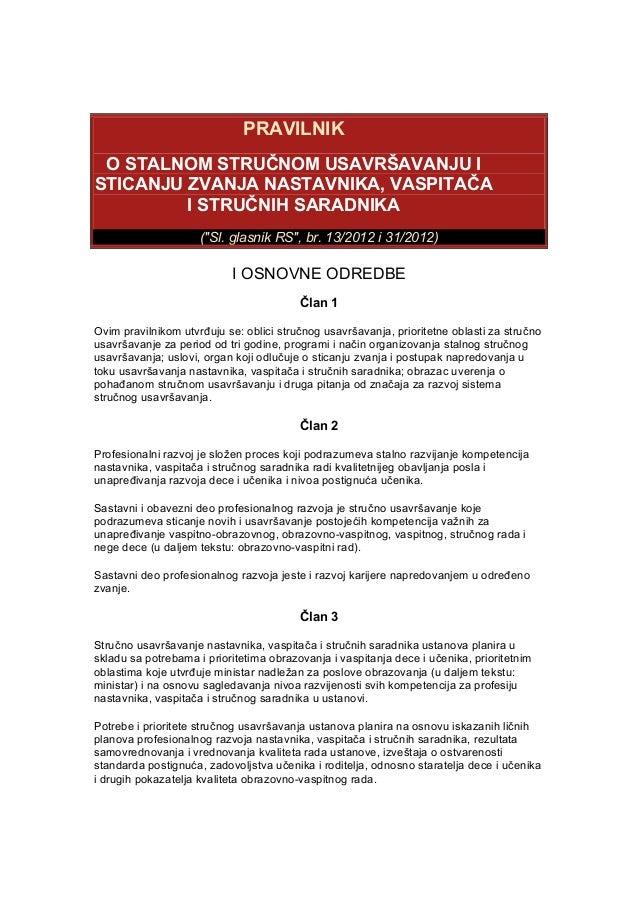 """PRAVILNIK O STALNOM STRUČNOM USAVRŠAVANJU I STICANJU ZVANJA NASTAVNIKA, VASPITAČA I STRUČNIH SARADNIKA (""""Sl. glasnik RS"""", ..."""
