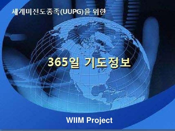 WIIM Project<br />