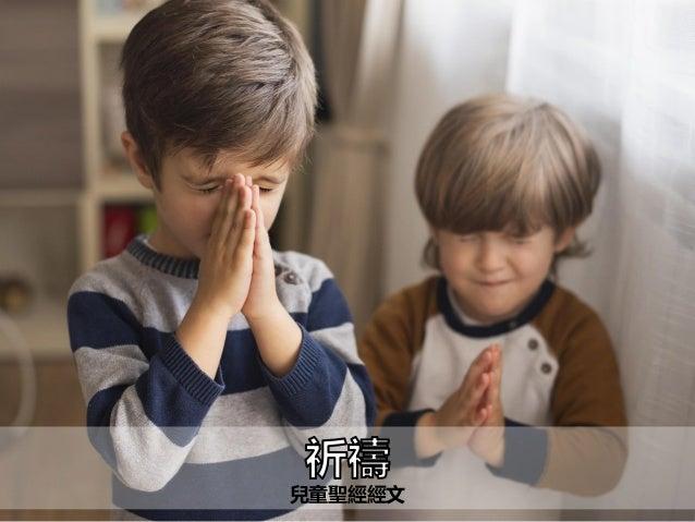 兒童聖經經文