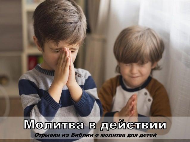 Отрывки из Библии о молитва для детей
