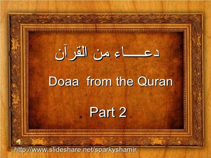 دعـــــاء من القرآن Doaa  from the Quran Part 2 http://www.slideshare.net/sparkyshamir