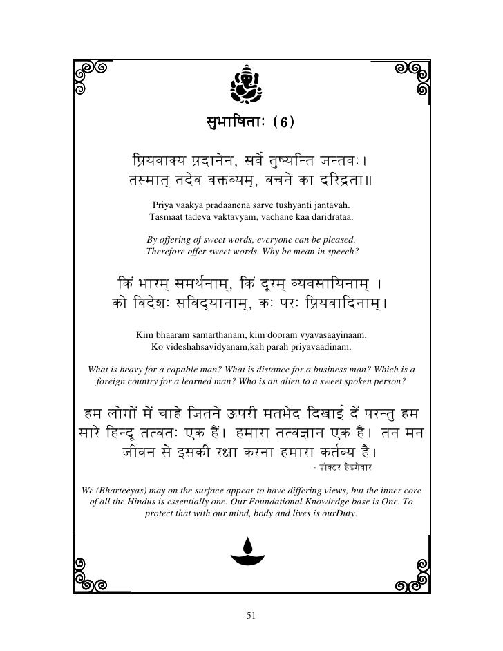 Prayers - For every Indian