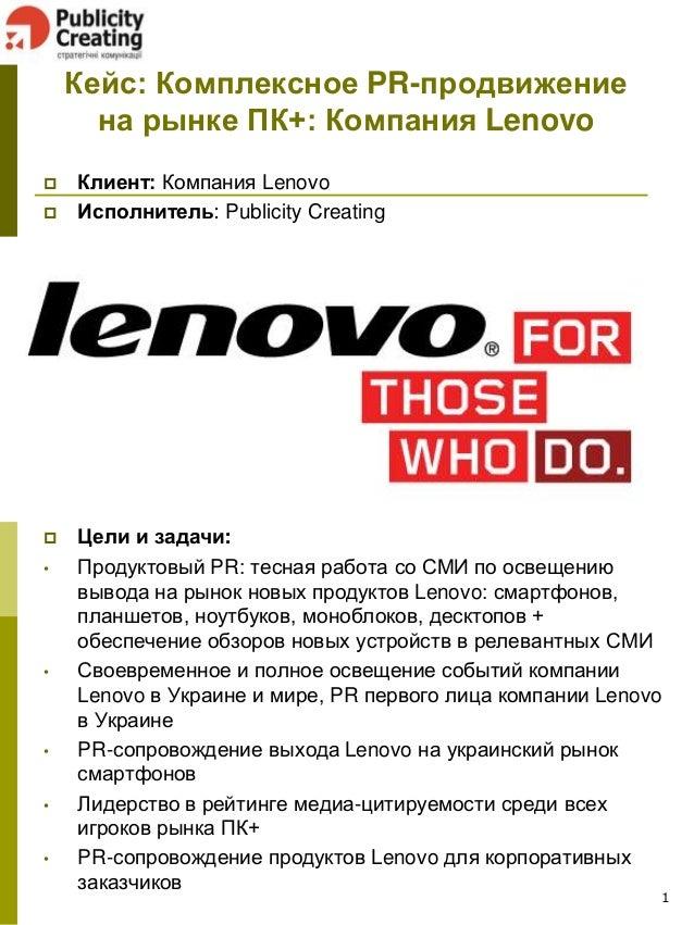 Кейс: Комплексное PR-продвижение на рынке ПК+: Компания Lenovo     •  •  • • •  Клиент: Компания Lenovo Исполнитель: Pu...