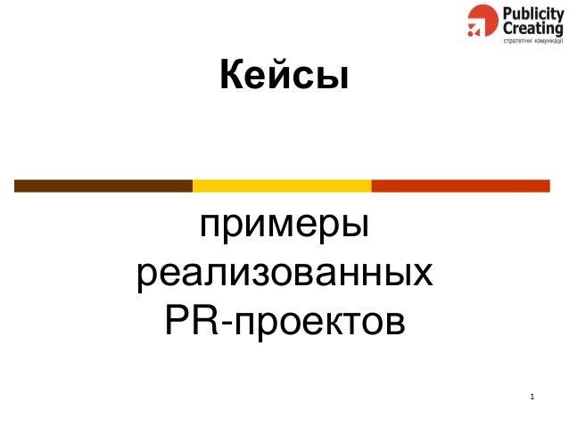1  Кейсы примеры реализованных PR-проектов