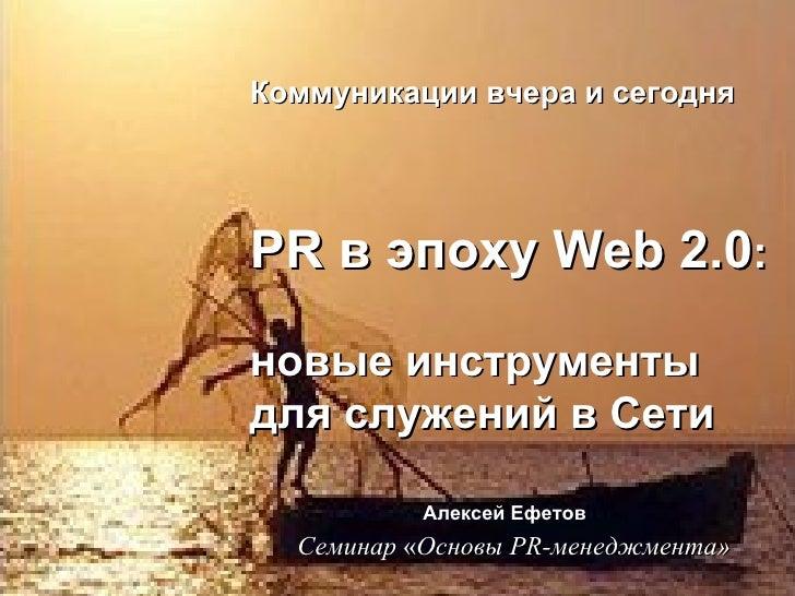Коммуникации   вчера и сегодня PR  в эпоху  Web  2.0 :  новые инструменты для служений в Сети  Алексей Ефетов   Семинар  «...