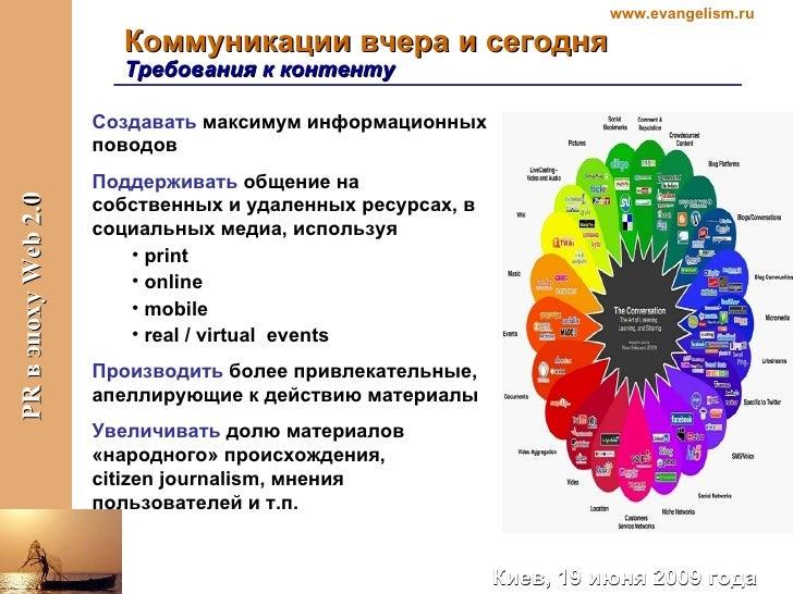 <ul><li>Создавать  максимум информационных поводов </li></ul><ul><li>Поддерживать  общение на собственных и удаленных ресу...