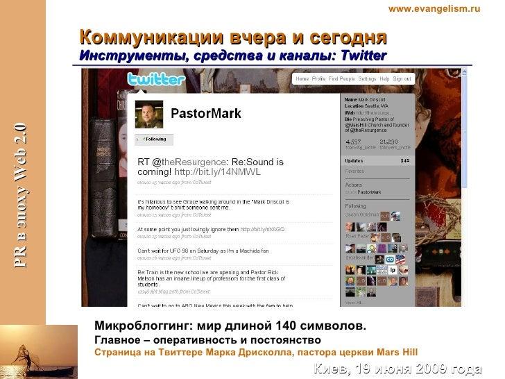 Коммуникации вчера и сегодня Инструменты, средства и каналы:  Twitter Микроблоггинг: мир длиной 140 символов.  Главное – о...