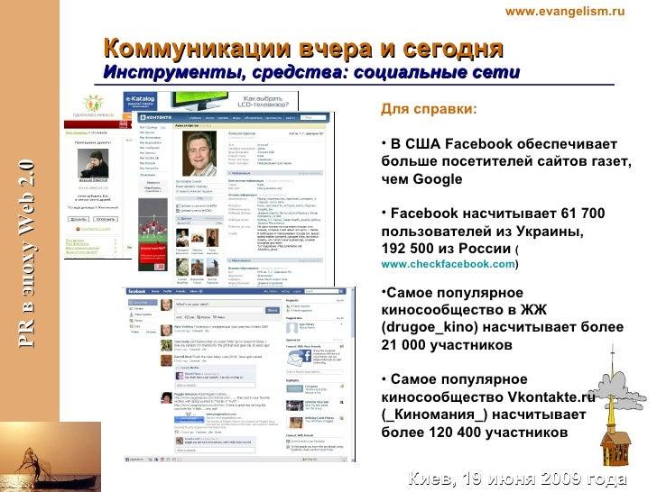 Коммуникации вчера и сегодня Инструменты, средства:   социальные сети  <ul><li>Для справки: </li></ul><ul><li>В США  Faceb...