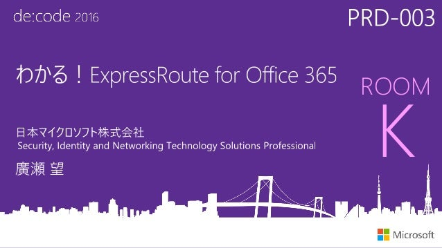 prd 003 わかる expressroute for office 365