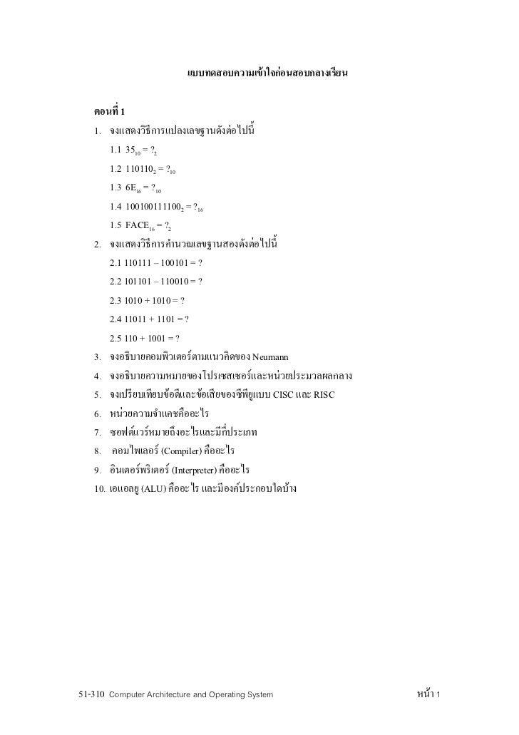 แบบทดสอบความเข้ าใจก่ อนสอบกลางเรียน   ตอนที 1   1. จงแสดงวิธีการแปลงเลขฐานดังต่อไปนี!       1.1 3510 = ?2       1.2 11011...