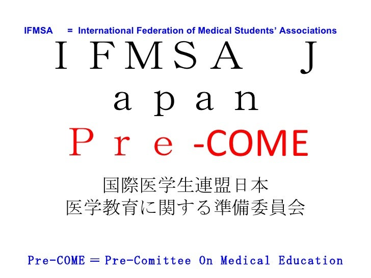 IFMSA   =  International Federation of Medical Students' Associations  Pre-COME = Pre-Comittee On Medical Education 2009 年...